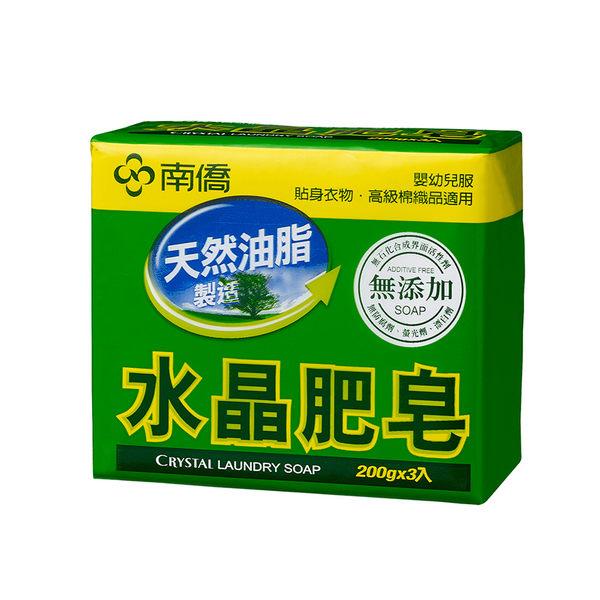 南僑 水晶肥皂 200g x3入/組