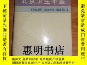 二手書博民逛書店1991北京衛生年鑑(創刊號)[16開精裝罕見館藏書]Y1308