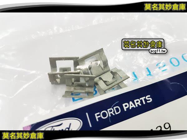 莫名其妙倉庫【5P034 音響面板金屬卡扣】原廠 專用 音響面板鐵扣 2017 Ford KUGA