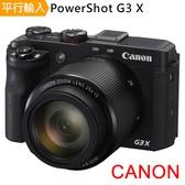 CANON PowerShot G3X 25倍光學變焦超望遠類單眼*(中文平輸)