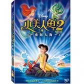 迪士尼動畫系列限期特賣 小美人魚 2:重返大海 DVD (音樂影片購)