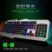 鍵盤 有線靜音仿機械台式筆記本DNF/吃雞電競網吧網咖專用  創想數位DF