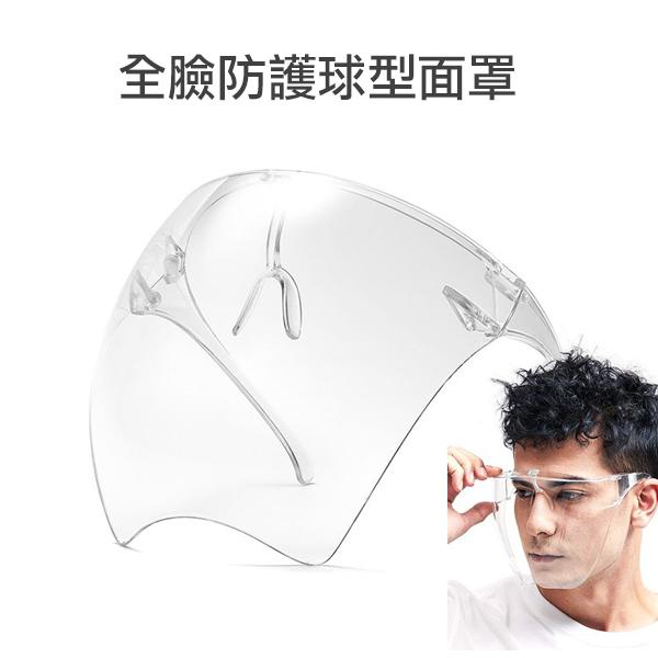 全臉防護球型面罩 防護面罩 單入/盒裝【YES 美妝】