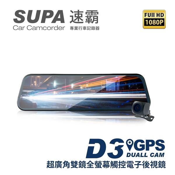 速霸D3 GPS測速預警前後1080P高畫質流媒體電子後視鏡
