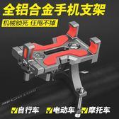 自行車手機架 鋁合金可旋轉自行車手機架騎行單車電動電瓶車摩托車導航支架