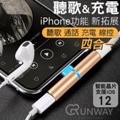 四合一 IOS12 真無線 雙lightning 耳機 充電線 轉接器 分線器 蘋果 一分二 耳機孔 線控 iphone X 8 XS