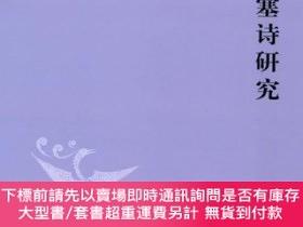 簡體書-十日到貨 R3YY【漢唐邊塞詩研究--中華文史新刊】 9787101101546 中華書局 作者:作者: