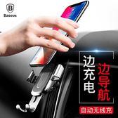 倍思車載手機支架汽車用蘋果8x無線充電器iPhone重力出風口導航架 全館免運