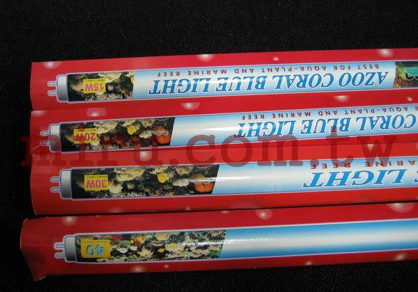 【西高地水族坊】AZOO T8珊瑚,水草藍燈管(30W)