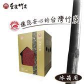 【皇家竹炭】空間竹炭 冰箱用(三入組) ★淨化空氣.調濕除臭
