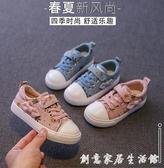 春季新款兒童帆布鞋小中大女童板鞋韓版時尚休閒公主鞋 創意家居生活館