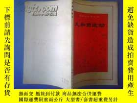 二手書博民逛書店罕見《洪秀全與金田起義》1973年1版1次64640 出版197