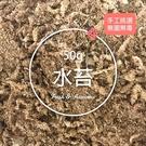 CARMO乾燥水苔介質(50g) 多肉組盆角蛙蘭花【C002025】