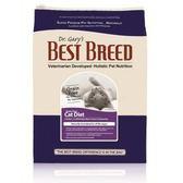 【BEST BREED】貝斯比 全齡貓 低敏無穀配方 飼料 1.8kg X 1包