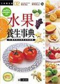 (二手書)水果養生事典