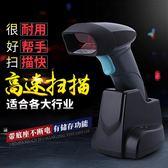 無線二維碼掃描槍超市收銀藥店快遞掃碼槍 QQ745『愛尚生活館』