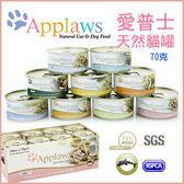 *KING WANG*【48罐組】英國Applaws-愛普士優質天然貓罐-70g(隨機出貨)