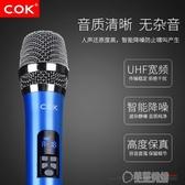 麥克風C.O.K W-205 無線話筒U段可充電家用唱歌戶外音響舞台會議麥克風   草莓妞妞