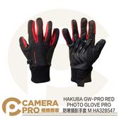 ◎相機專家◎ HAKUBA GW-PRO RED PHOTO GLOVE PRO 攝影手套 M HA328547 公司貨