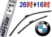 BELLON BMW 專用型 軟骨雨刷 2015年後 X1 F48 26吋+16吋 進口膠條