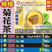 【檸檬菊花茶▶10入】買5送1║台灣銅鑼菊花 檸檬片 冷熱沖泡║天然花果茶包 草本 夏季消暑