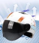電動摩托車頭盔卡通可愛男女士電瓶車夏季防曬半盔四季通用安全帽 創時代 YJT