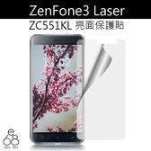 高清 asus ZenFone3 Laser ZC551KL 螢幕保護貼 保護貼 亮面 貼膜 保貼 手機螢幕貼 軟膜