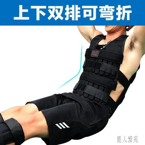 負重背心鋼板跑步可調節裝備隱形沙袋手綁腿馬甲訓練沙衣超薄鉛塊TT1651『麗人雅苑』