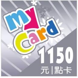 【綠蔭-全店免運】點數卡-MyCard 1150點