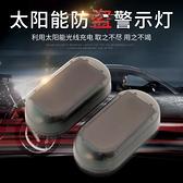 汽車警示燈 汽車太陽能模擬防盜器警示燈/太陽能爆閃燈LED燈/仿真防盜警示燈 米家科技