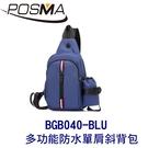 POSMA 多功能防水單肩斜背包 胸前包 藍 黑 BGB040-BLU