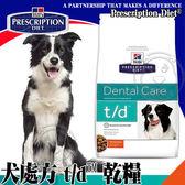 【zoo寵物商城】美國Hills希爾思》犬處方 t/d™ 口腔健康(原顆粒) -5LB