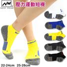 【衣襪酷】足弓機能 壓力運動短襪 氣墊 毛巾底 透氣 NAVI WEAR