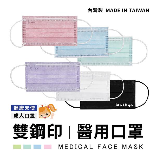 健康天使 TONYI 醫用口罩 醫療口罩 50入 雙鋼印 成人口罩 兒童口罩