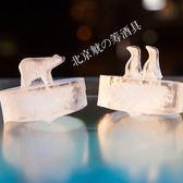 威士忌硅膠冰格模具 冰塊制冰 凍冰球 企鵝北極熊冰球 至簡元素