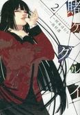 賭ケグルイ<2>(ガンガンコミックスJOKER) 日文書