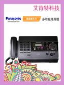 艾肯特科技♥ - 國際牌Panasonic KX-FT508TW(鈦金屬黑) /506(銀色)感熱紙傳真機 (免運費) - 台中市