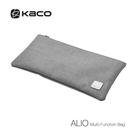 KACO ALIO愛樂 多功能文具筆袋 零錢包化妝包男女學生簡約 設計師