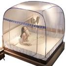 特賣蚊帳免安裝蒙古包新款蚊帳1.5m全封閉家用1.8m床防摔帳篷1.2米紋帳賬 WJ 熱銷