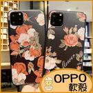 花間瓢蟲 OPPO Reno2 A50 A30s AX7 Pro A73(4G) A75 A75s R17 手機殼 浮雕軟殼 花朵 全包邊 保護套