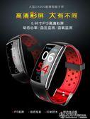 交換禮物大顯DX800超薄智慧手環運動健身計步器腕帶律血壓睡眠監測 LX 居家