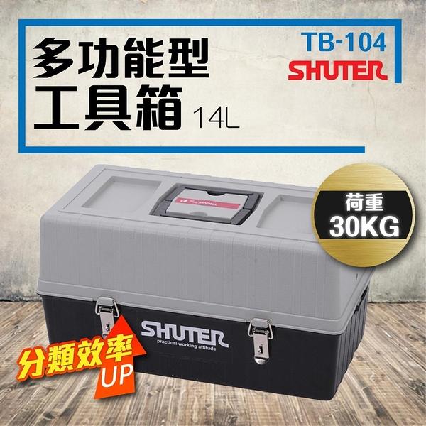 TB-104 專業用工具箱/多功能工具箱/樹德工具箱/專用型工具箱●內不含工具