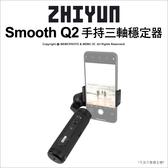 Zhiyun 智雲 Smooth Q2 手持三軸穩定器 手機 直播 自拍棒 便攜 公司貨★24期0利率★ 薪創數位