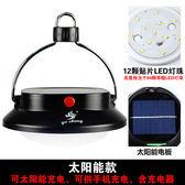 帳篷燈露營燈可充電LED野營掛燈照明應急燈超亮馬燈太陽能燈戶外 NMS 台北日光