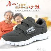 老人鞋春夏季爸爸軟底中老年健步鞋 道禾生活館