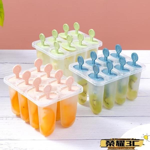 雪糕模具 家用自制雪糕冰淇淋模具迷你宿舍制冰器創意兒童DIY冰棒冰棍模型【99免運】