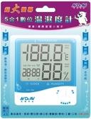 5合1數位溫濕度計