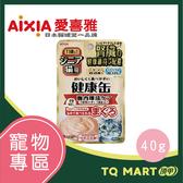 AIXIA 健康9號軟包- 腸道配方 40g【TQ MART】