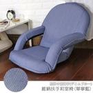 扶手椅 和室椅 單人沙發《維納扶手和室椅...
