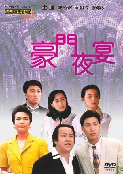 經典重現電影96:豪門夜宴 DVD (購潮8)